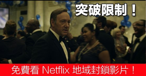 watch-netflix-drama-that-hk-and-tw-have-not_00