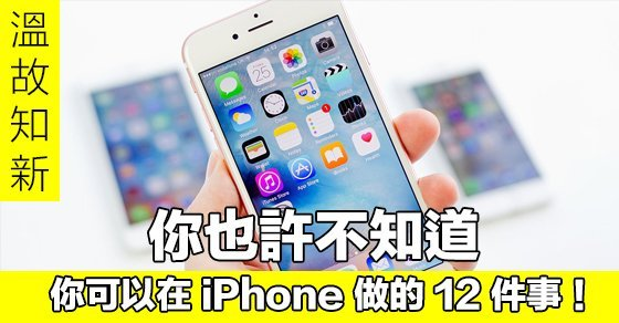 12-tips-in-iphone_00
