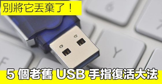 5-way-to-reuse-old-usb-drive_00