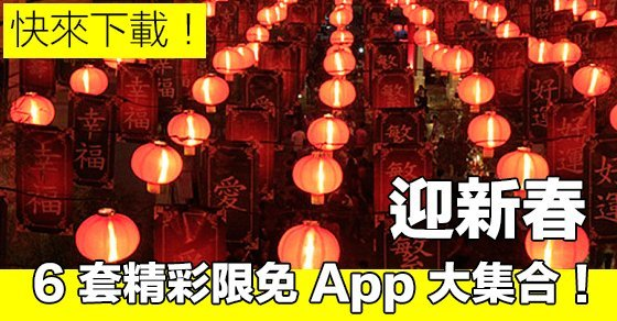 6-apps-for-free-2016-lunar-new-year_00