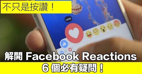 6-faq-facebook-reactions_00