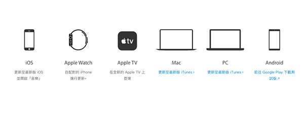 apple-music-comes-to-tw_01