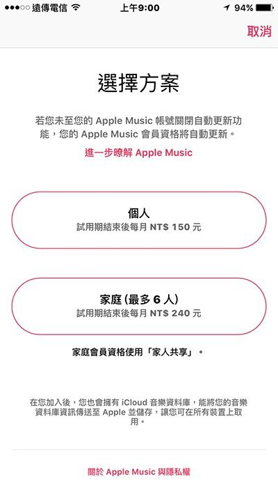 apple-music-comes-to-tw_03