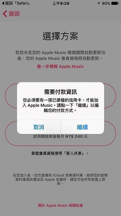 apple-music-comes-to-tw_06