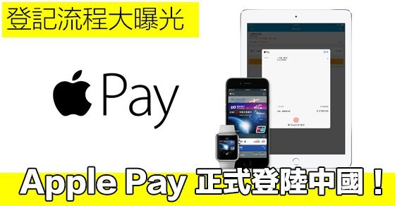 apple-pay-launch-in-china_00