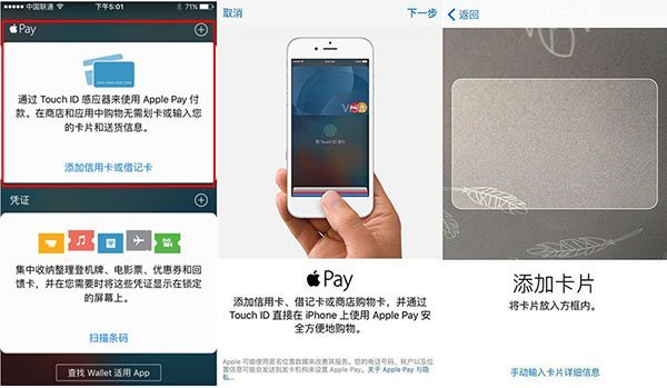 apple-pay-launch-in-china_01