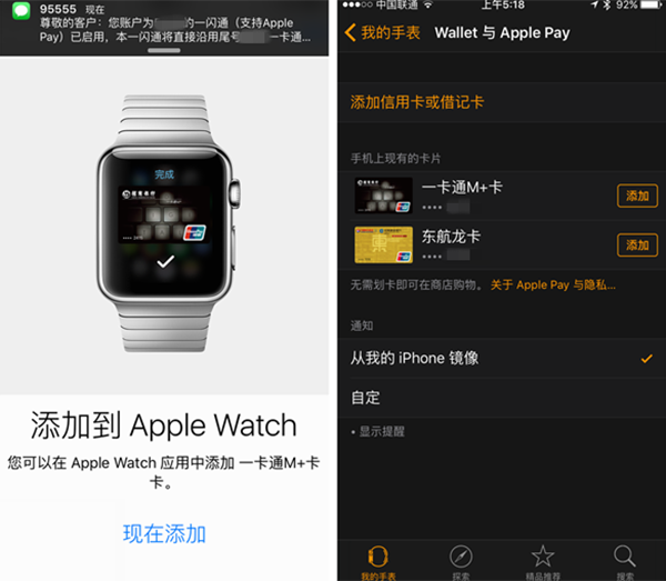 apple-pay-launch-in-china_03