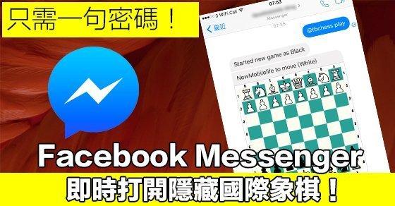 facebook-messenger-chess_00