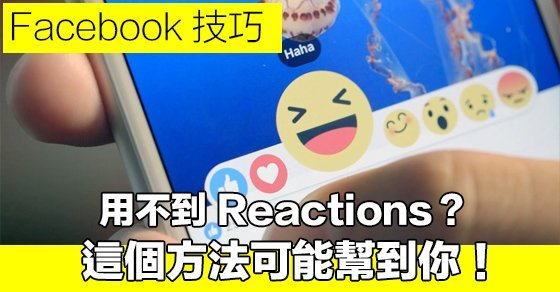 how-to-use-facebook-reactions-when-it-does-not-occured_00