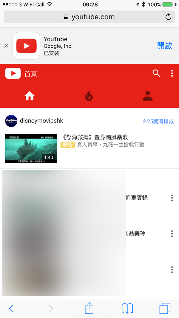 ios-tip-s-how-to-play-youtube-music-background-in-ios_01a