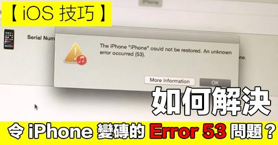 no-more-error-53-by-ios-update_00a