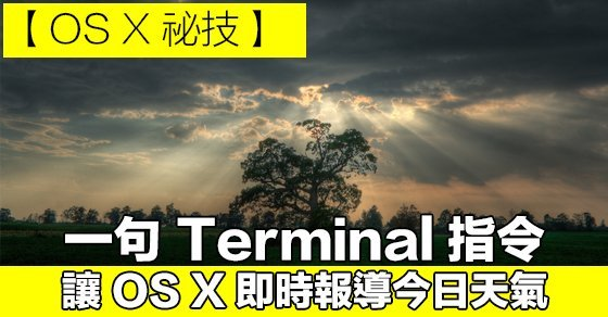 os-x-tips-get-weather-report-with-a-terminal-command_00