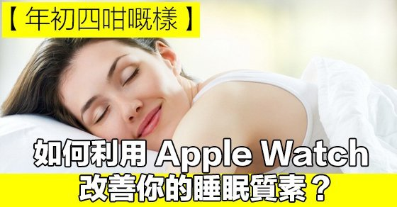 sleeping-with-apple-watch_00