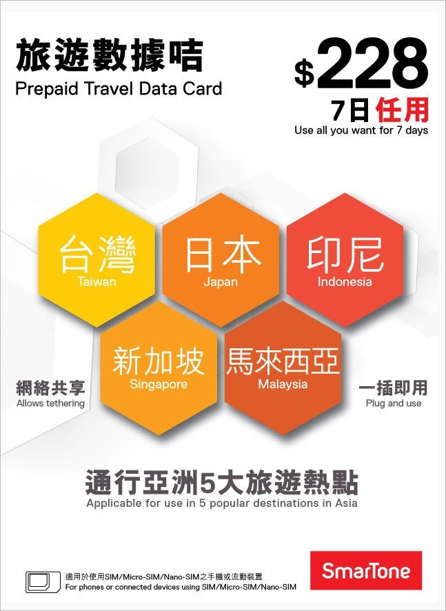 Roaming-prepay Jacket-cover_6_2