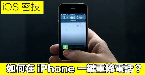 1-key-redial-on-iphone_00