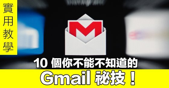 10-tips-of-gmail_00