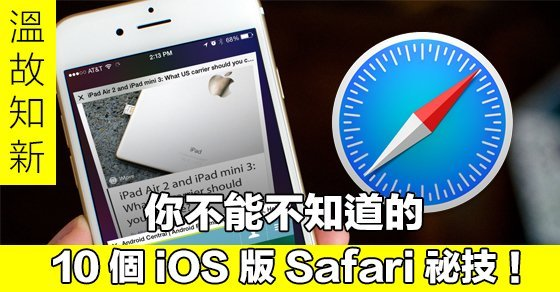 10-tips-of-ios-safari_00
