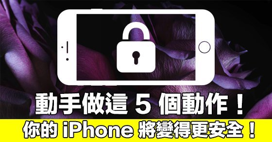 5-iphone-security-tips_00
