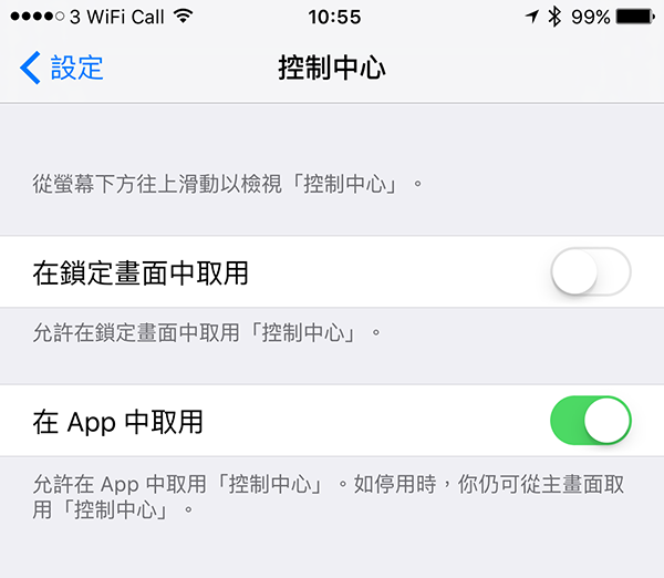 5-iphone-security-tips_03