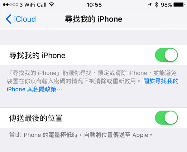 5-iphone-security-tips_04