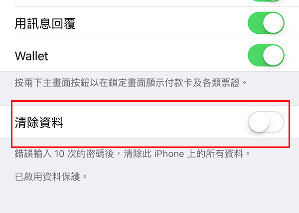 5-iphone-security-tips_05