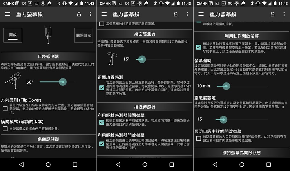android-app-gravity-screen_02
