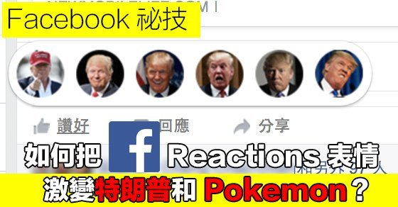customized-facebook-reactions-with-donald-trump-and-pokemon_00