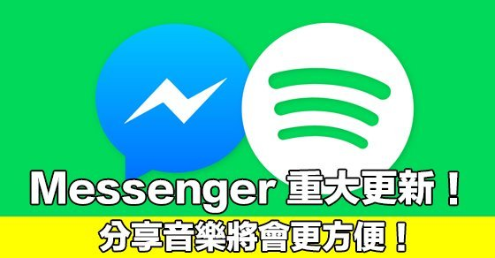 facebook-messenger-update-helps-you-to-share-music_00