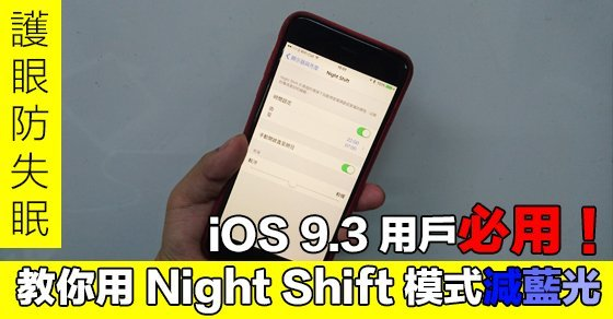 hot-to-use-night-shift-mode-in-ios-9-3_00