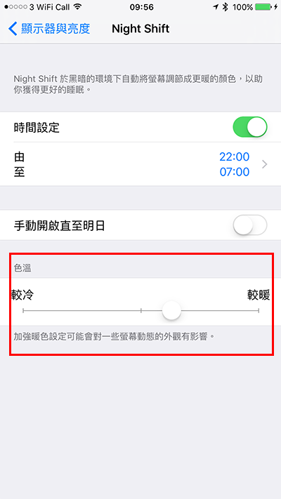 hot-to-use-night-shift-mode-in-ios-9-3_03