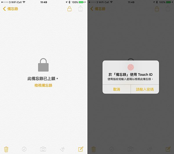 how to lock iphone notes_03