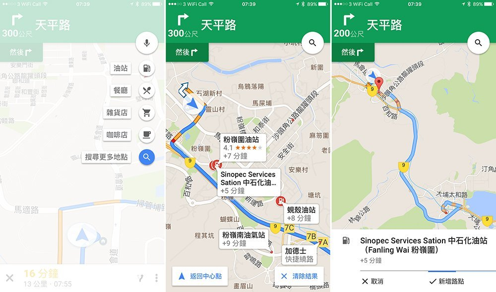 ios-google-maps-new-pin-stop-mode-in-navigation_01