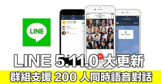line-update-now-supports-group-voice-calls-for-up-to-200-people_00a