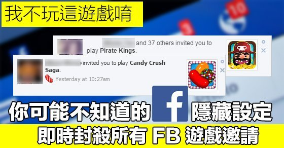 no-more-fb-game-invitations_00