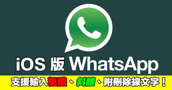 whatsapp-bold-italics-and-strikethrough_00