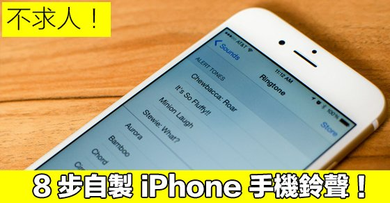 8-steps-to-create-iphone-ringtones_00