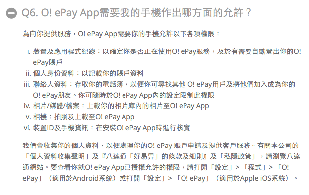 about-privacy-of-o-epay_03