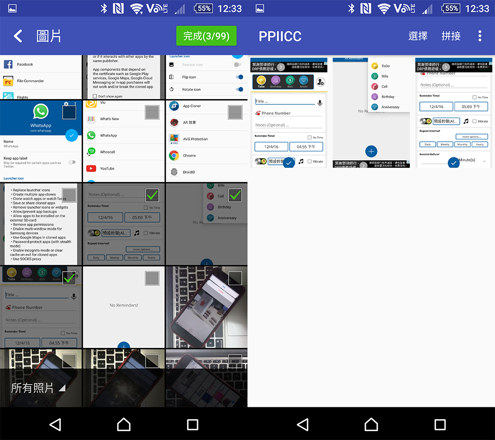 android-app-ppiicc_01