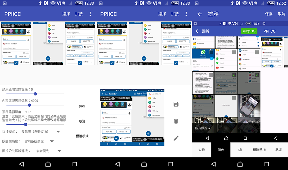 android-app-ppiicc_02