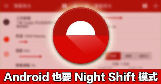 android-night-shift-twilight_00