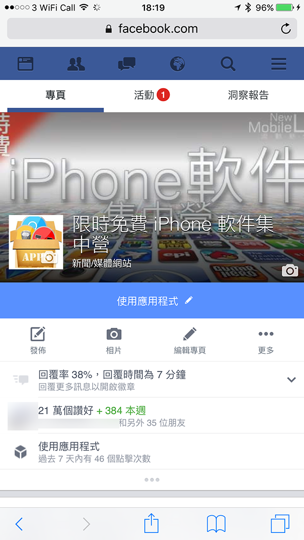 facebook-cant-waste-my-phone-battery-anymore_05