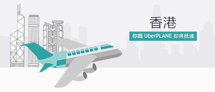 uber-launch-uberplane_00