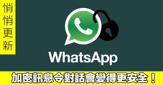 whatsapp-update-encryption_00