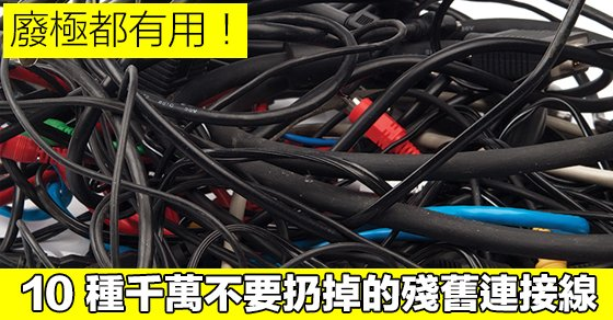 10-cords-you-should-not-throw-away_00a