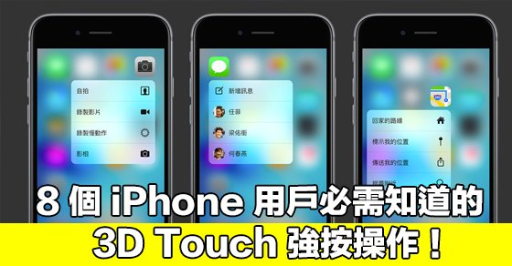 8-tips-iphone-6s-3d-touch_00