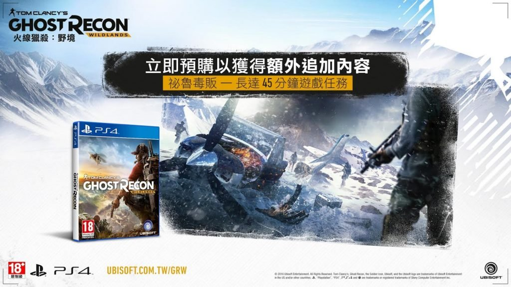 Ghost Recon Wildlands (2)