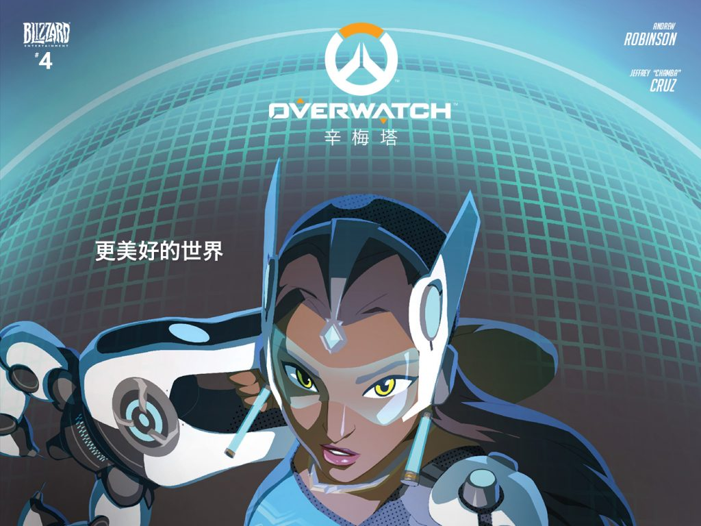 Overwatch A Better World
