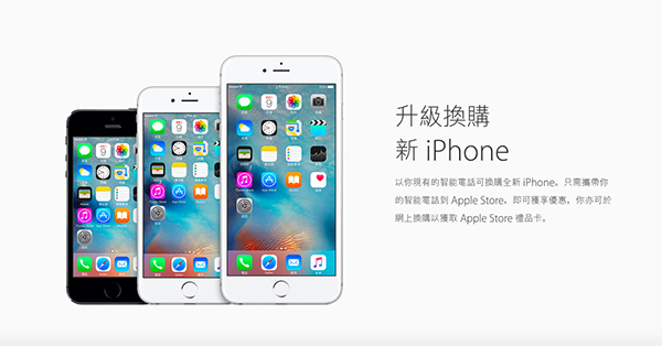 apple-official-trade-in-renew_00