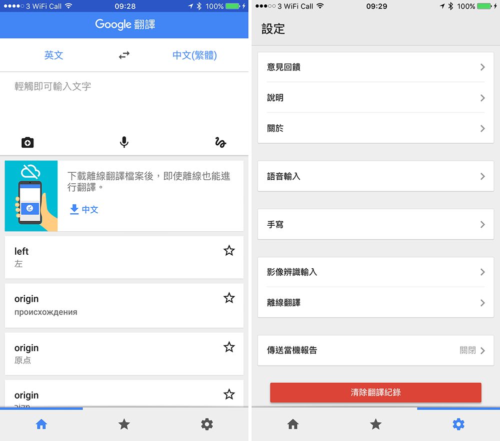 google-translate-ios-offline-translate_01