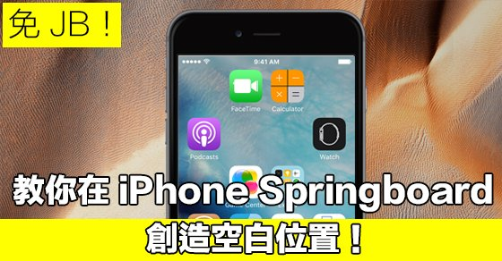 how-to-create-empty-space-in-ios-springboard-without-jb_00